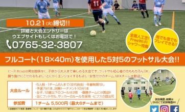 2019.10.27(日) に~スポcup