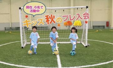 【最大2ヶ月お試しOK!】キッズサッカー秋のプレ入会開催!