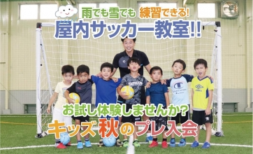 【年中・年長さん限定】屋内サッカースクール・プレ入会開催!