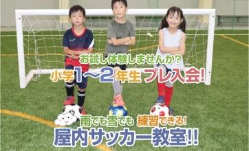 【小学1~2年生限定】屋内サッカースクール・プレ入会開催!