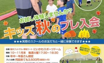 【募集中】幼児サッカースクール生徒・プレ入会生徒・募集中!