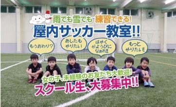 【サッカースクール募集中】女の子も初めてのお友だちも大歓迎‼