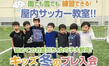 【男の子1名・女の子2名申込中】屋内サッカースクールキッズ冬のプレ入会開催!